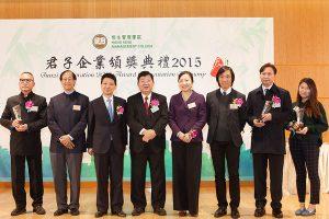 主禮嘉賓、校長何順文教授、榮譽顧問及三間君子企業典範獎得獎企業代表合照